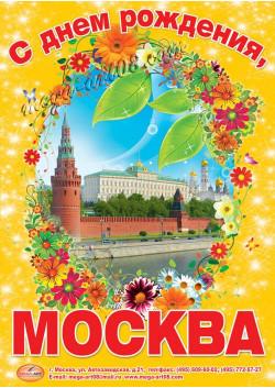 Плакат ко дню города Москвы ПЛ-14