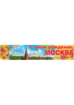 Баннер на день города Москвы БГ-12