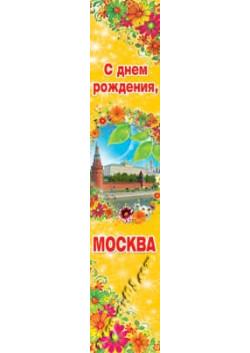 Баннер ко дню города Москва БВ-106