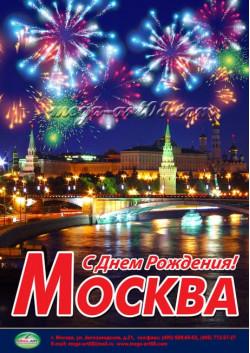 Плакат ко дню города Москвы ПЛ-15