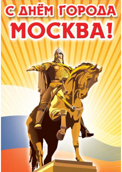 Плакат ко дню города Москвы ПЛ-18