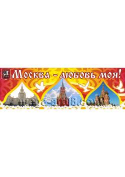 Баннер на День города Москвы БГ-18