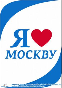 Плакат ко дню города Москвы ПЛ-24