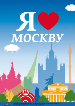 Плакат ко дню города Москвы ПЛ-26