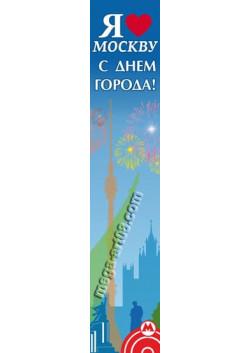Баннер ко дню города Москва БВ-103
