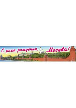 Баннер с днем города Москва БГ-34