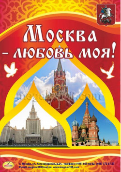 Плакат на день города Москвы ПЛ-19