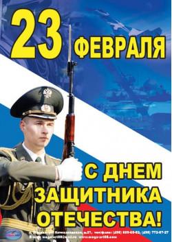 Плакат к 23 февраля, День защитника Отечества ПЛ-4