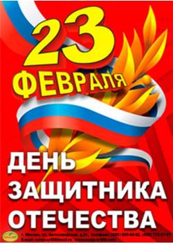 Плакат на 23 февраля, День защитника Отечества ПЛ-3