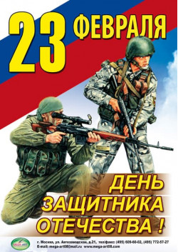 Плакат к 23 февраля, День защитника Отечества ПЛ-2