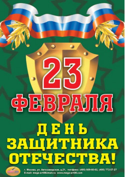 Плакат к 23 февраля, День защитника Отечества ПЛ-5