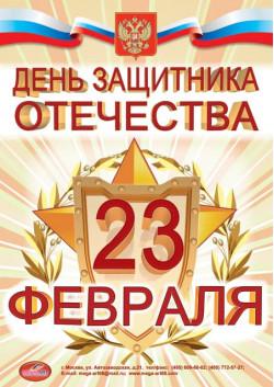 Плакат к 23 февраля, День защитника Отечества ПЛ-6