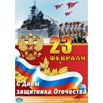 Плакаты на 23 февраля, День защитника Отечества