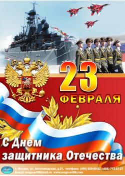 Плакат к 23 февраля, День защитника Отечества ПЛ-7