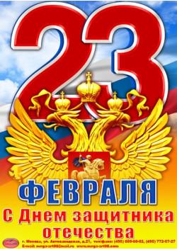 плакат на 23 февраля, День защитника Отечества ПЛ-8
