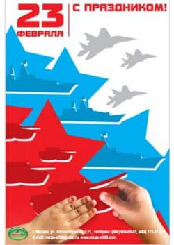 Плакат к 23 февраля, День защитника Отечества ПЛ-9