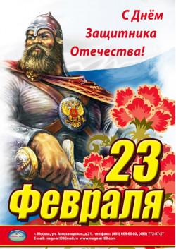 плакат к 23 февраля, День защитника Отечества ПЛ-10