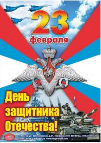 Плакаты на 23 февраля