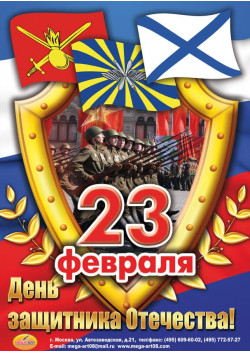 плакат к 23 февраля, День защитника Отечества ПЛ-12