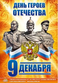 Плакат к 9 декабря. День Героев Отечества ПЛ-1