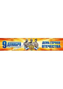 Баннер на День Героев Отечества 9 декабря БГ-4