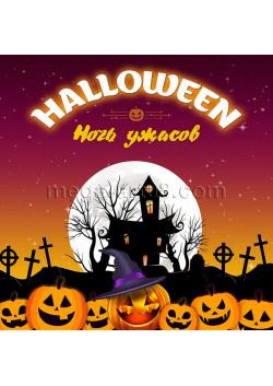 Наклейка На Хеллоуин НК-3