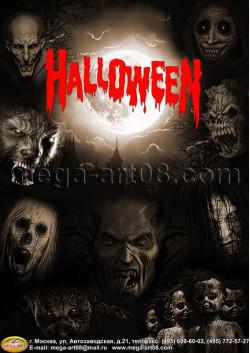 Плакат на Хэллоуин ПЛ-1