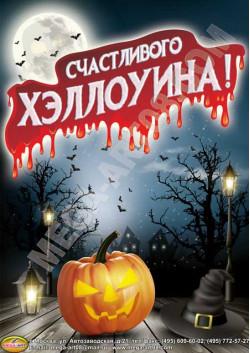 Плакат на Хэллоуин ПЛ-2