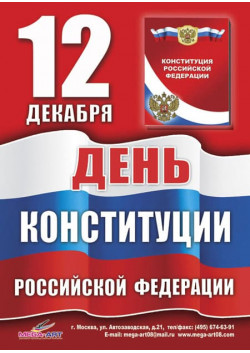 Плакат ко Дню конституции РФ 12 декабря ПЛ-9