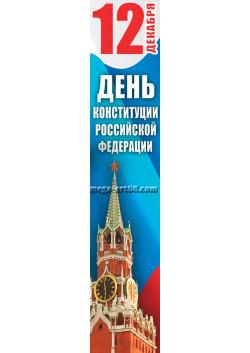 Баннер вертикальный на День Конституции 12 декабря БВ-7
