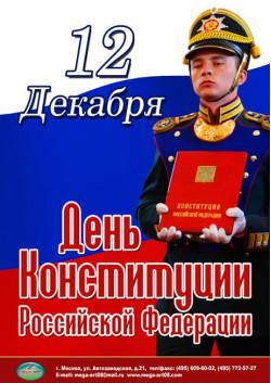 Плакат ко Дню конституции РФ 12 декабря ПЛ-1