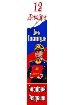 Баннер вертикальный на День Конституции 12 декабря БВ-1