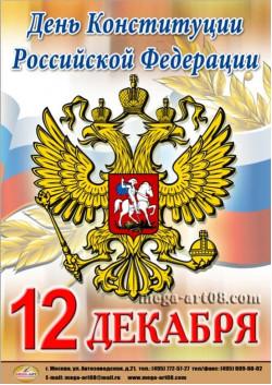 Плакат на День конституции 12 декабря ПЛ-2