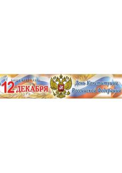 Баннер на 12 декабря БГ-4