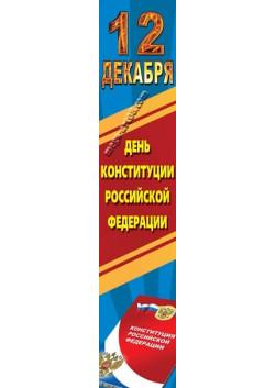 Баннер вертикальный на День Конституции 12 декабря БВ-30