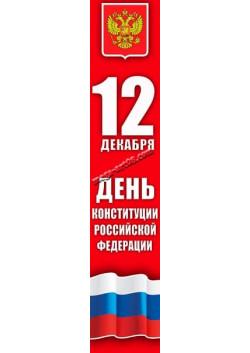 Баннер вертикальный на День Конституции 12 декабря БВ-8