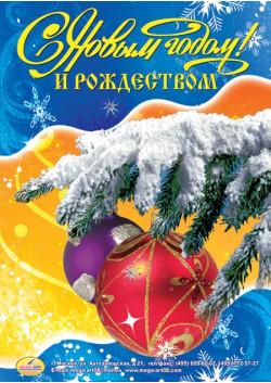 Плакат к Новому году и Рождеству Христову ПЛ-13