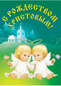 Плакат к Рождеству Христову ПЛ-74