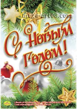 Плакат к Новому году ПЛ-15