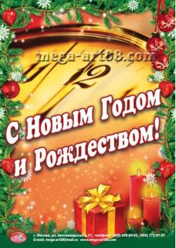 Плакат к Новому году и Рождеству Христову ПЛ-12