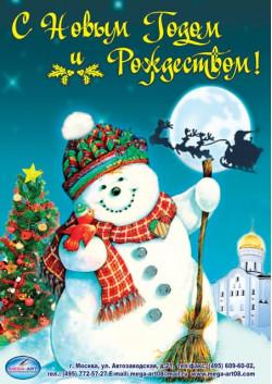 Плакат к Новому году и Рождеству Христову ПЛ-11