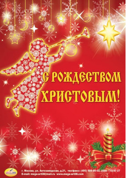 Плакат к Рождеству Христову ПЛ-55