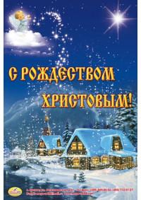 Плакаты на Рождество