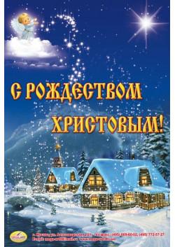 Плакат к Рождеству Христову ПЛ-56