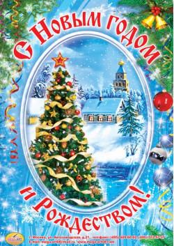 Плакат к Новому году и Рождеству Христову ПЛ-1