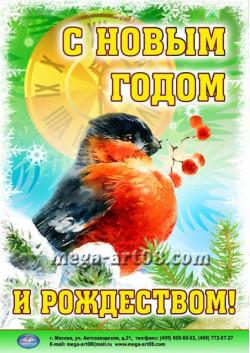 Постер к Новому году и Рождеству Христову ПЛ-23