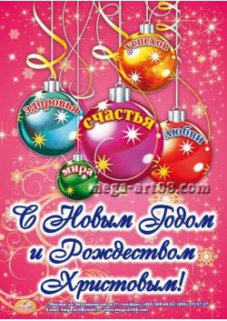 Плакат к Новому году и Рождеству Христову ПЛ-3