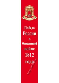 """Баннер из серии """"Победа России в Отечественной войне 1812 года"""" БВ-122-1"""