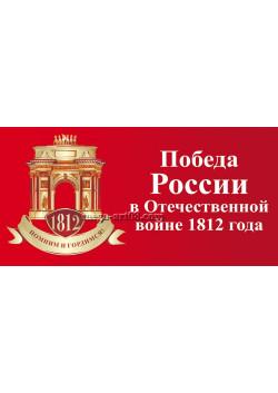 """Билборд из серии """"Победа России в Отечественной войне 1812 года"""" ББ-122-1"""
