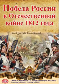 """Постер из серии """"Победа России в Отечественной войне 1812 года"""" ПС-122-2"""